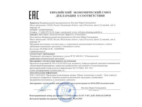 Декларация о соответствии антисептика Clean hands