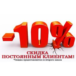 Скидка 10% постоянным клиентам