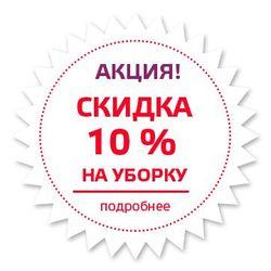 Скидка 10% на уборку в выходные и праздники
